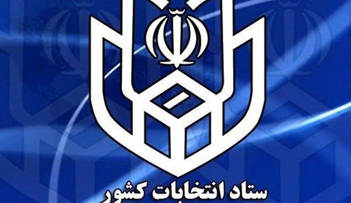 داوطلبان انتخابات شوراها برای دریافت گواهی سوپیشینه اقدام کنند