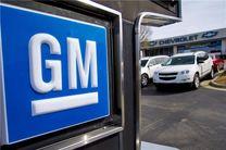 جمعآوری خودروهای جنرال موتورز از بازار جهانی