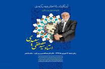 نشان درجه یک هنری به «سید مصطفی سعیدی» نقال و شاهنامهخوان لرستانی اهدا میشود