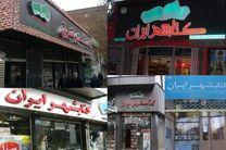«بهاریه کتاب» در کتابشهرهای ایران
