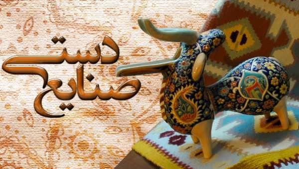 توسعه کارگاه های صنایع دستی شهرستان آران و بیدگل