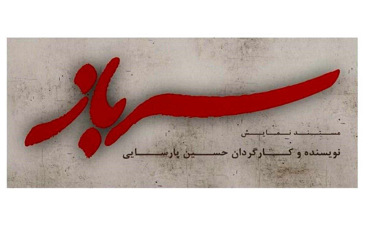 صدای محمد معتمدی پایان بخش سرباز حسین پارسایی+تیزر