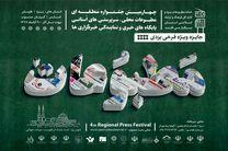 اختتامیه چهارمین جشنواره منطقه ای مطبوعات در یزد برگزار شد