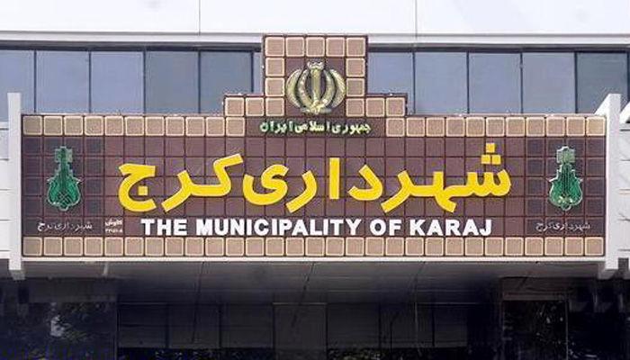 مجید سریزدی به عنوان شهردار کرج انتخاب شد