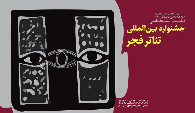 جزئیات نشست آسیبشناسی جشنواره بینالمللی تئاتر فجر اعلام شد