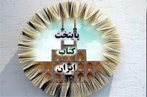 لقب پایتخت کتاب ایران جایگاه معنوی و فرهنگی به یزد داده است