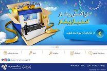 """آغاز جشنواره """"عید تا عید"""" باشگاه مشتریان بانک سینا"""