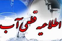 آب در مناطق خیرآباد، تمدن و گلدشت غربی خرم آباد قطع می شود