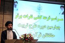 ثبت نام ۷ هزار نفر برای حضور در کلاسهای حفظ قرآن کریم