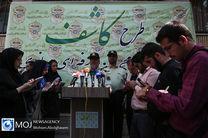 دستگیری ۲۴۷ سارق حرفهای در دومین مرحله از طرح کاشف پلیس