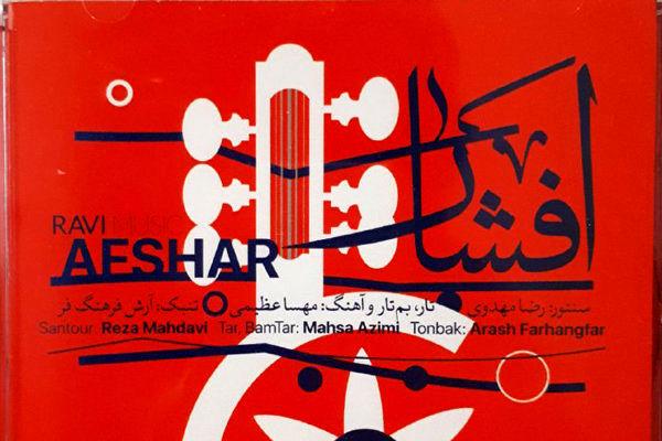 آلبوم موسیقی بی کلامِ افشار منتشر شد