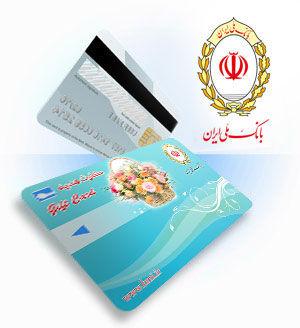 از بانک ملی ایران «هدیه» بگیرید