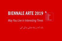 سه هنرمند ایرانی در پنجاه و هشتمین دوسالانه هنر ونیز