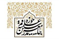 بیانیه جامعه مدرسین در پی تحریم آستان قدس رضوی