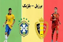 ترکیب تیم های برزیل و بلژیک مشخص شد