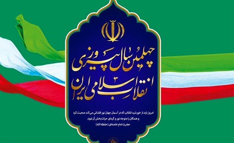 31 برنامه فرهنگی و سیاسی و مذهبی در استان اصفهان برگزار می شود