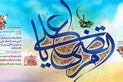 جشنواره ملی غدیر با رویکرد حضرت شاهچراغ(ع) برگزار میشود