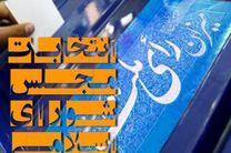 امروز آخرین مهلت استعفای نامزدهای انتخابات مجلس از مشاغل دولتی است