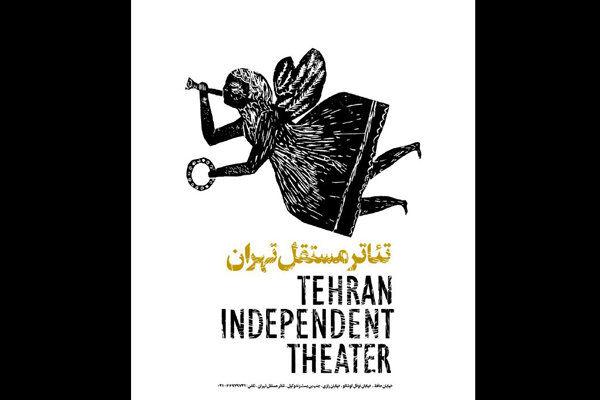 برنامه تئاتر مستقل تهران مشخص شد
