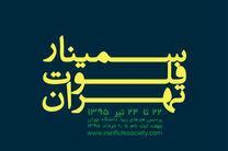 ششمین سمینار فلوت تهران برگزار میشود