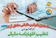 کارگاه عملی و کاربردی مالیاتی برای فعالان اقتصادی برگزار می شود