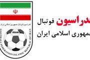 مجمع عمومی فدراسیون فوتبال ۲۵ اسفند برگزار میشود