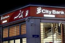 بانک شهر پیشانی اقتصادی شهری است