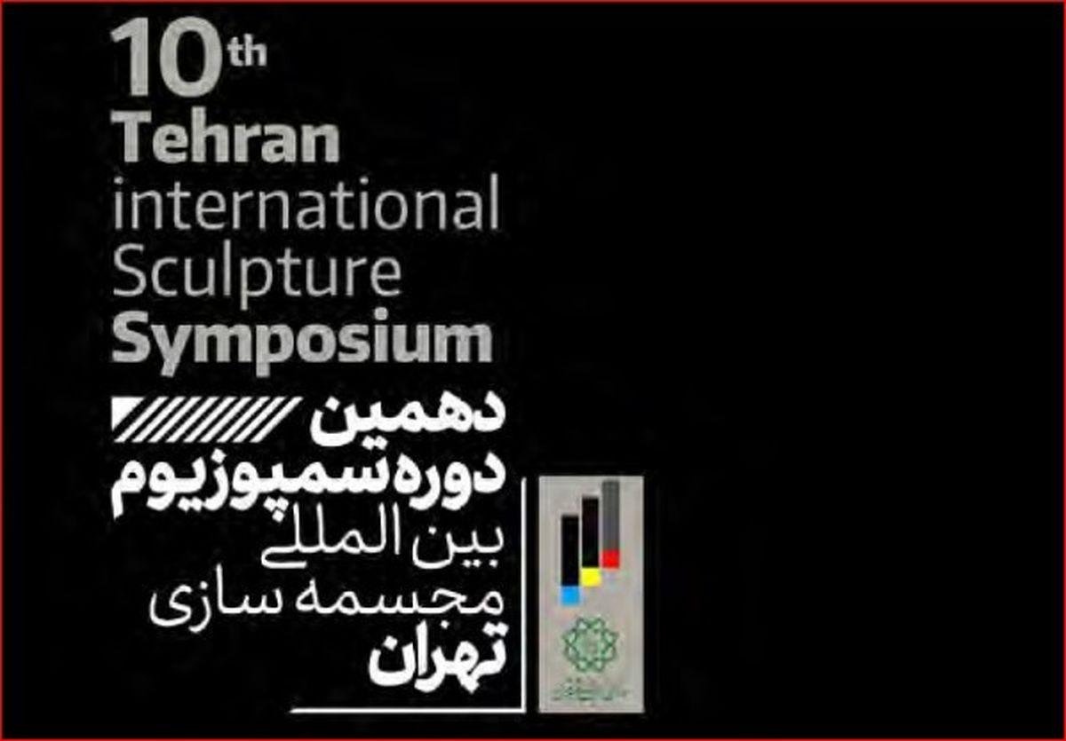 ۲۷ آذرماه پایان مهلت شرکت در دهمین دوره سمپوزیوم بینالمللی مجسمهسازی تهران