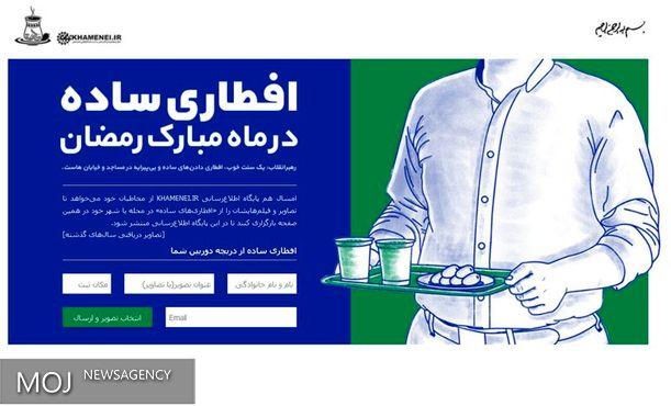 فراخوان سایت khamenei. ir درباره افطاری ساده