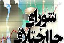 استقرار شعب حل اختلاف ویژه زندان در تمام بازداشتگاه ها و زندان های یزد