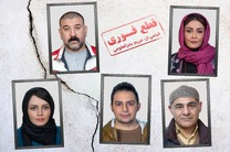 بازی شقایق فراهانی و علی انصاریان در قطع فوری مریم بحرالعلومی