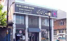 بازدید مدیر عامل و هیات همراه از شعب تهران بانک ایران زمین
