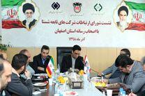 نشست شورای ارتباطات شرکت های شستا در ذوب آهن اصفهان برگزار شد
