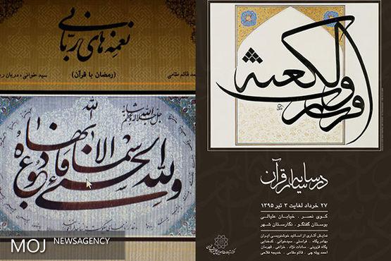 برپایی نمایشگاههای «در سایه سار قرآن» و «نغمه های ربانی»