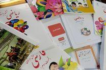 کتب درسی از ۲۰ شهریور توزیع میشود