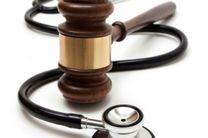 کاهش 27 درصدی پرونده قصور پزشکی / 16 پزشک خاطی کرمانشاهی محکوم شدند