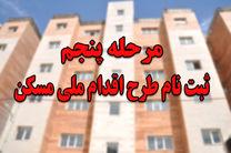 استقبال خوب مردم از مرحله پنجم طرح اقدام ملی مسکن استان اصفهان / ثبت نام بیش از 32 هزار نفر