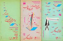 خانه هنرمندان ایران از فردا میزبان هفته تصویرگری میشود