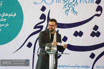 مراسم قرعهکشی جدول سینمای رسانهها در جشنواره فیلم فجر
