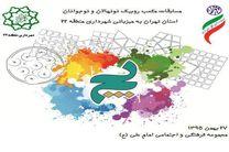 کمیته بازی های فکری هیات همگانی استان تهران برگزار می کند