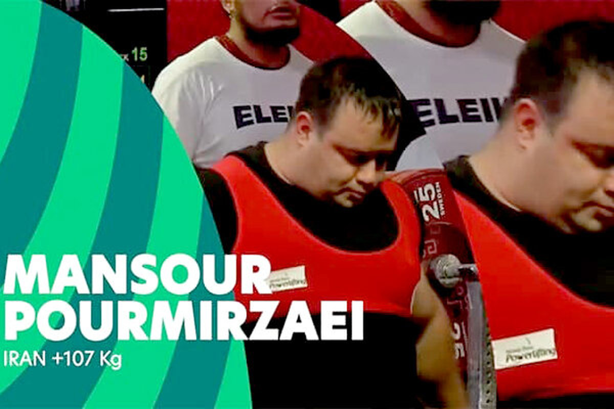پورمیرزایی درمیان ۱۰ ورزشکار برتر رقابت های وزنه برداری پارالمپیک