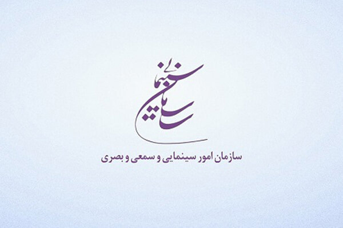 هشدار سازمان سینمایی به علاقمندان حوزه بازیگری