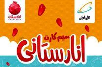 سیم کارت انارستان سیم کارتی رایگان برای کودکان و نوجوانان