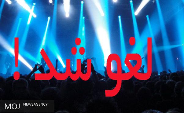 اما و اگرهای برگزاری کنسرتها؛ از حاکمیت قانون تا اعمال سلیقه