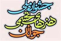 اسامی داوران بیست و پنجمین جشنواره ملی هنرهای تجسمی جوانان اعلام شد