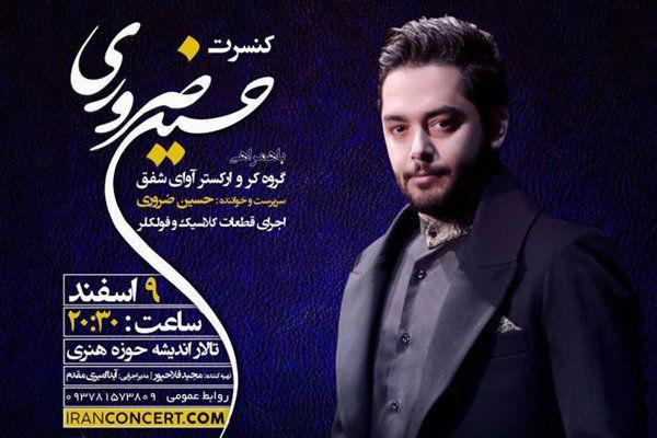 اجرای کنسرت آوای شفق در حوزه هنری