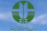 ابلاغ ساختار جدید سازمان حفاظت محیط زیست