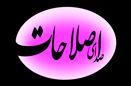 """روزنامه """"صدای اصلاحات"""" توقیف شد"""
