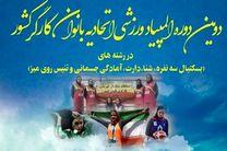 دومین المپیاد ورزش بانوان کشور در اصفهان برگزار می شود
