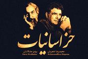 آلبوم خراسانیات با صدای محمدرضا شجریان منتشر شد